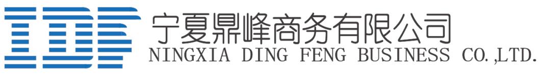 宁夏鼎峰商务有限公司